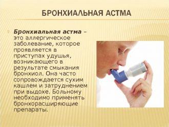 Аллергическая бронхиальная астма